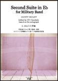 楽譜 NAS-BH331 ホルスト(伊藤康英:校訂)/吹奏楽のための第二組曲 スコア+パート譜