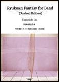 楽譜 NAS-BR160 伊藤康英/吹奏楽のための琉球幻想曲(改訂版) スコア+パート譜