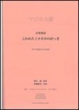 楽譜 EK-084 伊藤康英/音楽物語「こわれた1000のがっき」(マジカル版)(管打10重奏とピアノ)