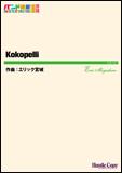 楽譜 HCB-107 エリック宮城/Kokopelli