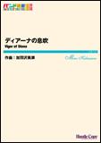 楽譜 HCB-110 加羽沢美濃/ディアーナの息吹