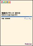 楽譜 HCB-111 東海林修/怪獣のバラード 2013