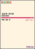 楽譜 HCB-113 長生淳/スピラ・スペラ