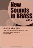 楽譜 New Sounds in Brass第41集/ボカロ ヒット・メドレー
