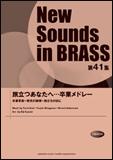楽譜 New Sounds in Brass第41集/旅立つあなたへ…卒業メドレー