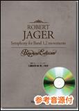 楽譜 WSR-13-001 交響曲第1番 第12楽章/ロバート・ジェイガー(参考音源CD付) 復刻シリーズ/13分00秒