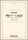 楽譜 HCB-103 伊左治直/夕焼けリバース JB急行~ハイドン・バリエーション・メタモルフォーゼ