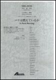 楽譜 加古隆/パリは燃えているか(NHKスペシャル「映像の世紀」テーマ曲) GML-5036/吹奏楽 大編成 T:5'00''