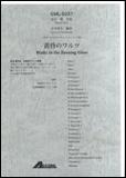 楽譜 加古隆/黄昏のワルツ(NHK「にんげんドキュメント」テーマ曲) GML-5037/吹奏楽 大編成 T:3'20''