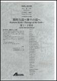 楽譜 加古隆/熊野古道 神々の道 第1・2楽章(世界遺産登録記念委嘱曲) GML-5039/吹奏楽 大編成 T:11'00''