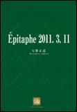 楽譜 天野正道/Epitaphe 2011. 3.11 演奏時間:約8分/吹奏楽譜