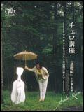DVD チェロ講座「基礎編」(上・下)(2枚組DVD)(CGVD-1001/アマチュアチェリストの疑問に答えて)