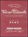 DVD ウェルナーチェロ教則奏法(2枚組DVD)(CGVD-1002/教則本に沿って上下編)