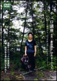 DVD チェロ講座 2 倉田澄子マスタークラス(2枚組DVD)(CGVD-1009/ポイント・ピックアップ・レッスン)