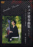 DVD チェロ愛奏曲集「レッスン」(2枚組DVD)(CGVD-1010/アマチュアチェリストの選んだ)