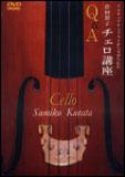 DVD 倉田澄子チェロ講座Q&A(2枚組DVD)(CGVD-1014/アマチュアチェリストから寄せられた/140分)