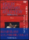 DVD 木野雅之/ヴァイオリン・レッスン~「名曲レッスン」ヴィルトゥオーゾ・セレクション VOL.1(DVD2枚組)(CGVD-1015)