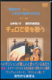 DVD 山本祐ノ介/チェロで愛を歌う(DVD2枚組)(CGVD-1016/始めた方これから始められる方 個性的練習法/初歩~基礎)