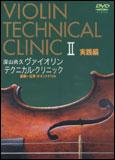 DVD ヴァイオリン・テクニカル・クリニック II 実践編(DVD2枚組)(CGVD-1019/基礎~応用 ポイントドリル/203分)