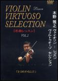 DVD 木野雅之/ヴァイオリン・レッスン~「名曲レッスン」ヴィルトゥオーゾ・セレクション VOL.2(DVD2枚組)(CGVD-1020)
