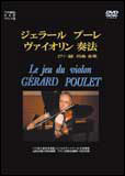 DVD ジェラール・プーレ/ヴァイオリン奏法(DVD2枚組)(CGVD-1021/2ヵ国語(日本語・フランス語))