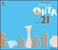 CD CHORUS ONTA VOL.21(CD4枚組) KGO-1116~1119/合唱パート練習