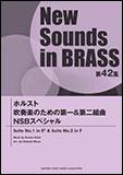 楽譜 New Sounds in Brass第42集/ホルスト:吹奏楽のための第一&第二組曲 NSBスペシャル(GTW01090407/演奏時間:約4分55秒/グレード:☆☆☆)
