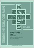 楽譜 New Sounds in Brass(復刻版)/サタデー・ナイト(小編成)(GTW01090509/演奏時間:3分30秒/グレード:☆☆ )