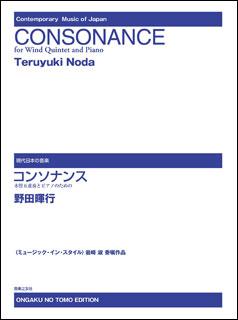 楽譜 野田暉行/コンソナンス(木管五重奏とピアノのための)