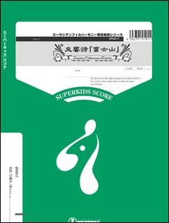楽譜 ZPO017 交響曲「富士山」(Gr.4)(ズーラシアンフィルシリーズ)