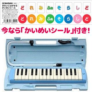 ※1~5営業日発送予定 ピアニカ P-32E ブルー 鍵盤:32 卓奏用パイプ付 中空二重ブローケース 鍵盤ハーモニカ 定価 5☆大好評 音域:f~c 吹き口