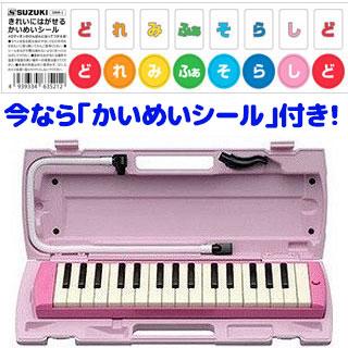 1~5営業日以内に発送予定 ピアニカ P-32EP 送料0円 本日限定 ピンク 鍵盤:32 中空二重ブローケース 卓奏用パイプ付 音域:f~c' 鍵盤ハーモニカ 吹き口
