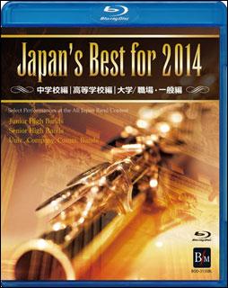 DVD Japan's Best for 2014 ブルーレイBOXセット(初回限定)(BD4枚組)(BOD-3135BL/中学校編・高等学校編・大学・職場・一般編 + 課題曲特典ディスク)