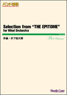 "楽譜 HCB-148 ボブ佐久間/Selection from ""THE EPITOME"" for Wind Orchestra"