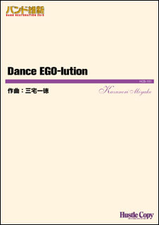 楽譜 HCB-151 三宅一徳/Dance EGO-lution
