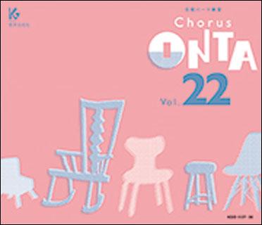 CD CHORUS ONTA VOL.22(CD4枚組)(KGO-1127~30/合唱パート練習)
