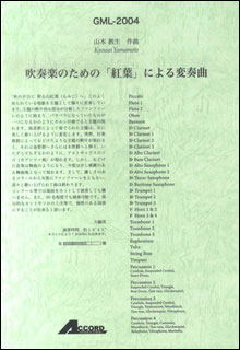楽譜 山本教生/吹奏楽のための「紅葉」による変奏曲(GML-2004/吹奏楽 大編成 T:10'45''/G2.5)
