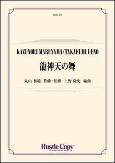 楽譜 HCB-159 丸山和範/龍神天の舞[吹奏楽版]
