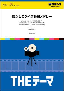 楽譜 WSTT-0010 〔THEテーマ〕懐かしのクイズ番組メドレー(THEテーマ☆究極のテーマ集/演奏時間:4分00秒)