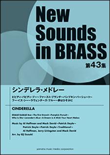 楽譜 New Sounds in Brass第43集/シンデレラ・メドレー(GTW01091614/演奏時間:約8分40秒/グレード:☆☆☆)