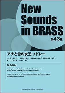 楽譜 New Sounds in Brass第43集/アナと雪の女王・メドレー(GTW01091613/演奏時間:約8分10秒/グレード:☆☆☆)