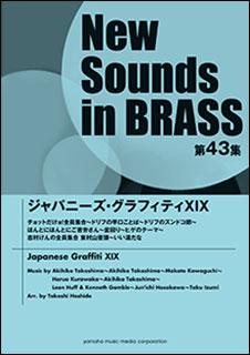 楽譜 New Sounds in Brass第43集/ジャパニーズ・グラフィティー 19 ザ・ドリフターズ(GTW01091612/演奏時間:約6分40秒/グレード:☆☆☆)