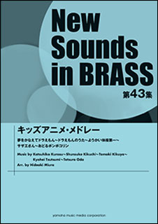 楽譜 New Sounds in Brass第43集/キッズアニメ・メドレー(GTW01091618/演奏時間:約5分40秒/グレード:☆☆☆)