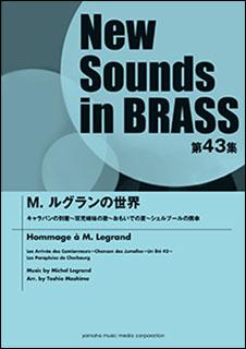 楽譜 New Sounds in Brass第43集/M.ルグランの世界(GTW01091615/演奏時間:約5分40秒/グレード:☆☆☆☆)