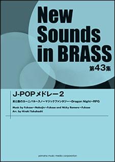 楽譜 New Sounds in Brass第43集/J-POPメドレー 2(GTW01091617/演奏時間:約6分30秒/グレード:☆☆☆)