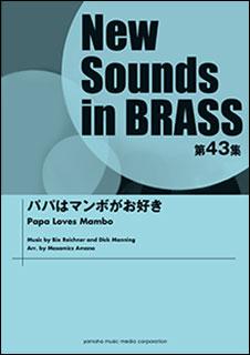 楽譜 New Sounds in Brass第43集/パパはマンボがお好き(GTW01091616/演奏時間:約3分50秒/グレード:☆☆☆)