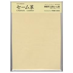 プリマセーム革 M 2300 070768 サイズ:約35cm 格安 表示サイズ相当の面積 x 39cm 『4年保証』