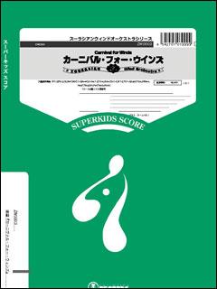 楽譜 ZWO003 カーニヴァル・フォー・ウィンズ(吹奏楽大編成)(ズーラシアンウィンドオーケストラシリーズ)