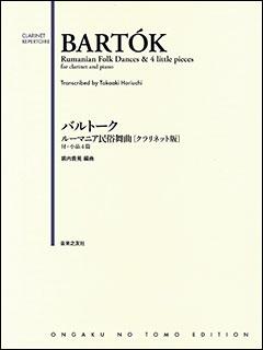 Score Bartok / Romania race dance music [clarinet version]