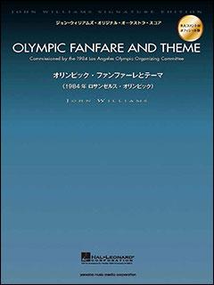 楽譜 オリンピック・ファンファーレとテーマ(オフィシャル・オリジナル・オーケストラ・デラックス・スコア)